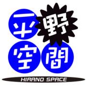 平野空間ロゴ小.透過png
