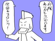 応援画像~遅刻編~