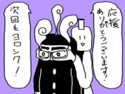 応援画像~目隠し編~