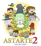 ASTARTE2 〜彼女と騎士の物語〜