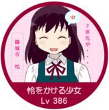 怜をかける少女 スタンプ LV386