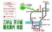 """""""芥川山城"""" へ行かれる方向けにマップを作成"""