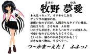 【MMDオリキャラ紹介】牧野夢愛【#75】