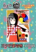 【COMITIA115 】おしながき【R-16a】