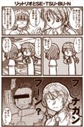 リットリオとSE・TSU・BU・N