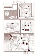 むっぽちゃんの憂鬱61