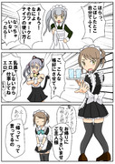 満潮・曙・霞 「メイド喫茶」改