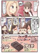福田とチョコレート