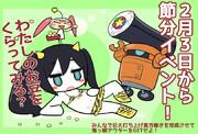 2016年ぷちっと☆ロックシューター節分イベント!