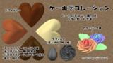 【MMDアクセサリ配布あり】ケーキデコレーション