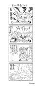 豆vs萃香2016