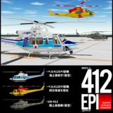 【配布】ベル412EPIモデル3種セット