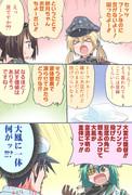 豆腐で節分を乗り切ろうとするプリンツ・オイゲンと秋月漫画