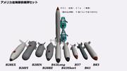 【モデル配布】アメリカ空海軍核爆弾アクセサリセット