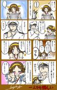 比叡「ひえぇぇぇ・・!!」