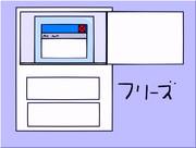 パソコンのフリーズのイメージ絵