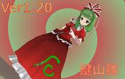 鍵山雛Ver1.20(モデル配布)