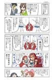 デレステ漫画その9