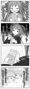 橘夏恋の絶対領域Lite #03「誕生日」