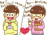 六つ子deバレンタイン☆末松達の反応