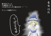 東方GIFアニメ【5過程目】