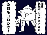 2コマやで応援画像~マグロ編~