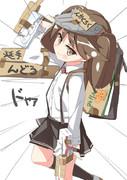 駆逐艦龍驤!その2