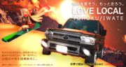 LOVE LOCAL 岩手編