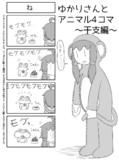 ゆかオン漫画サンプル1