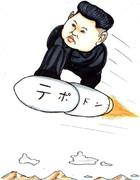 北朝鮮ミサイル飛ばす