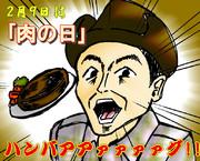 芸人:2月9日は「肉の日」なので…。
