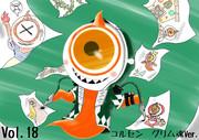 ユルセン グリム魂Ver.【仮面ライダーゴースト】
