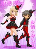 小悪魔の友情☆ダンス