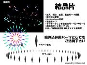 結晶片【MMDアクセサリ配布あり】