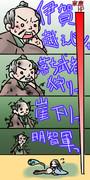【真田丸】推し通るべし伊賀ロード