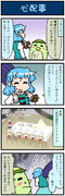 がんばれ小傘さん 1894