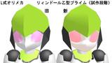 【MMD】L式オリメカ 人形 その2【制作中】