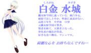 【MMDオリキャラ紹介】白金 水城【#87】