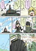 ガルパン漫画『ひらめき』
