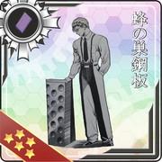日本独自の画期的秘密兵器
