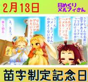 今日は苗字制定記念日2/13【日めくりメルフィさん】