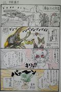 天狗のニコ闘レポート 第2回
