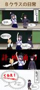 【MMD4コマ】織木野学園へ行こう!4話リメイク版