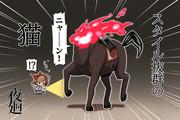 【夜廻】スタイル抜群の猫