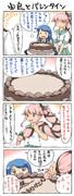 由良とバレンタイン