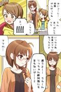 亜美と律子ママ