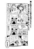 【ガルパン4コマ漫画】作戦を成功させなきゃだ!