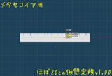 【配布】ほぼ20cm仮想定規【メタセコイア】