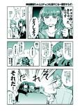 神谷奈緒ちゃんとバレンタイン騒動。