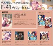 【告知・ボーパラ関西5】お品書き - ArcoIris s.p.